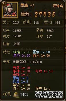 测试阵容平民骑兵篇(100天赋加点)