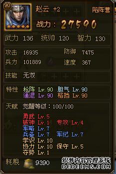 测试阵容新平民步兵篇(100天赋加点)